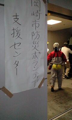 岡崎ボランティアセンター到着