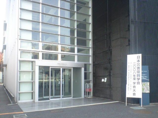 日本災害復興学会 2008年度学会大会