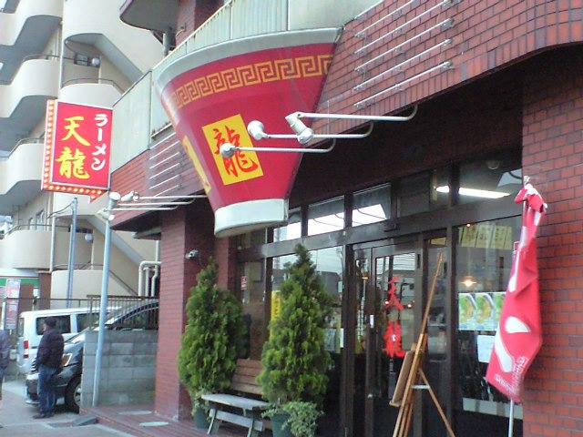菅原5丁目のラーメン屋さん